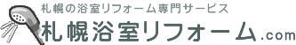 札幌浴室リフォーム.com